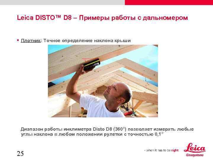 Leica DISTO™ D 8 – Примеры работы с дальномером Плотник: Точное определение наклона крыши