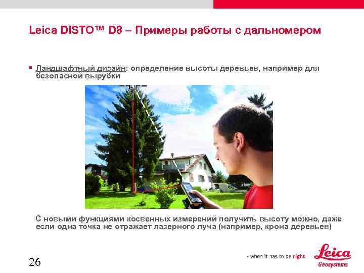 Leica DISTO™ D 8 – Примеры работы с дальномером Ландшафтный дизайн: определение высоты деревьев,