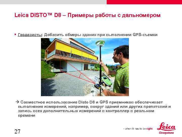 Leica DISTO™ D 8 – Примеры работы с дальномером Геодезисты: Добавить обмеры здания при