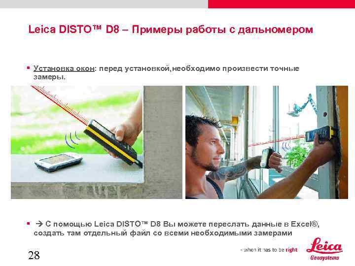 Leica DISTO™ D 8 – Примеры работы с дальномером Установка окон: перед установкой, необходимо
