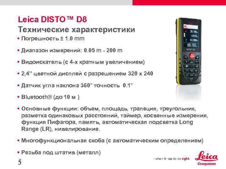 Leica DISTO™ D 8 Технические характеристики Погрешность ± 1. 0 mm Диапазон измерений: 0.