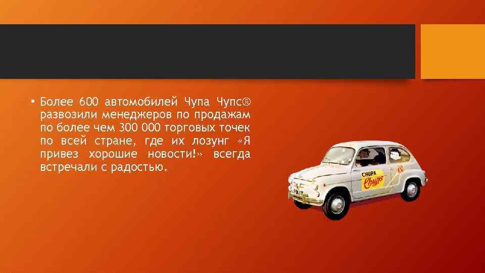 • Более 600 автомобилей Чупа Чупс® развозили менеджеров по продажам по более чем