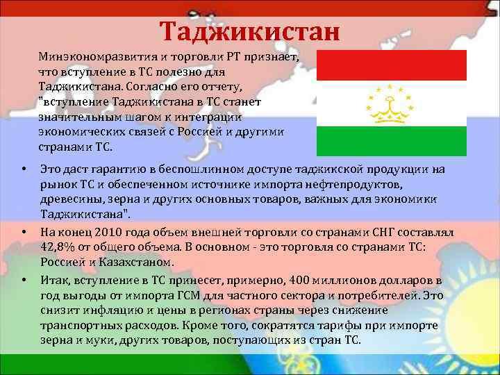 Таджикистан Минэкономразвития и торговли РТ признает, что вступление в ТС полезно для Таджикистана. Согласно