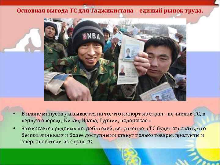 Основная выгода ТС для Таджикистана – единый рынок труда. • • В плане минусов