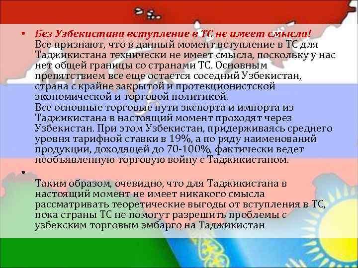 • Без Узбекистана вступление в ТС не имеет смысла! Все признают, что в