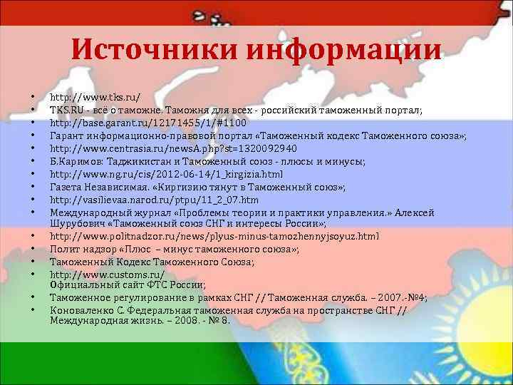 Источники информации • • • • http: //www. tks. ru/ TKS. RU - всё