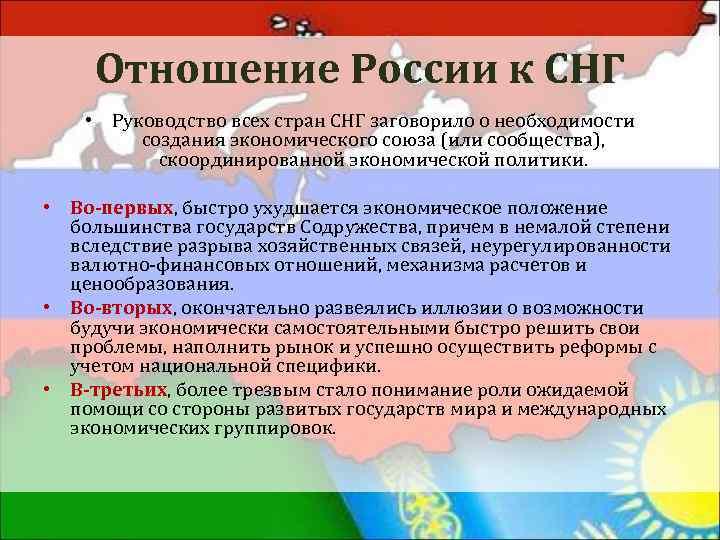 Отношение России к СНГ • Руководство всех стран СНГ заговорило о необходимости создания экономического