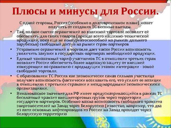 Плюсы и минусы для России. • • • С одной стороны, Россия (особенно в