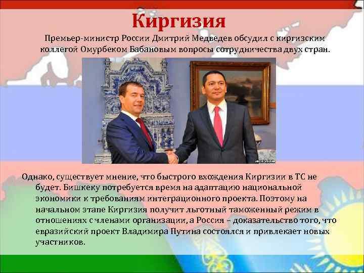 Киргизия Премьер-министр России Дмитрий Медведев обсудил с киргизским коллегой Омурбеком Бабановым вопросы сотрудничества двух
