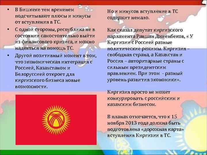 • • • В Бишкеке тем временем подсчитывают плюсы и минусы от вступления