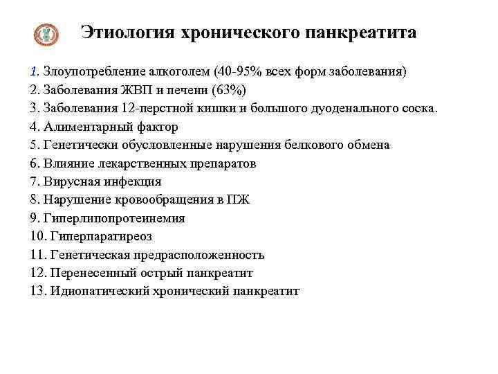 Этиология хронического панкреатита 1. Злоупотребление алкоголем (40 -95% всех форм заболевания) 2. Заболевания ЖВП