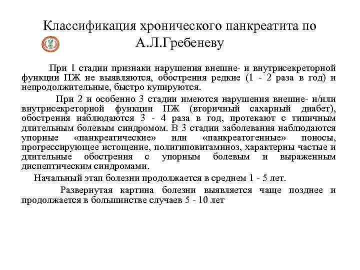 Классификация хронического панкреатита по А. Л. Гребеневу При 1 стадии признаки нарушения внешне- и