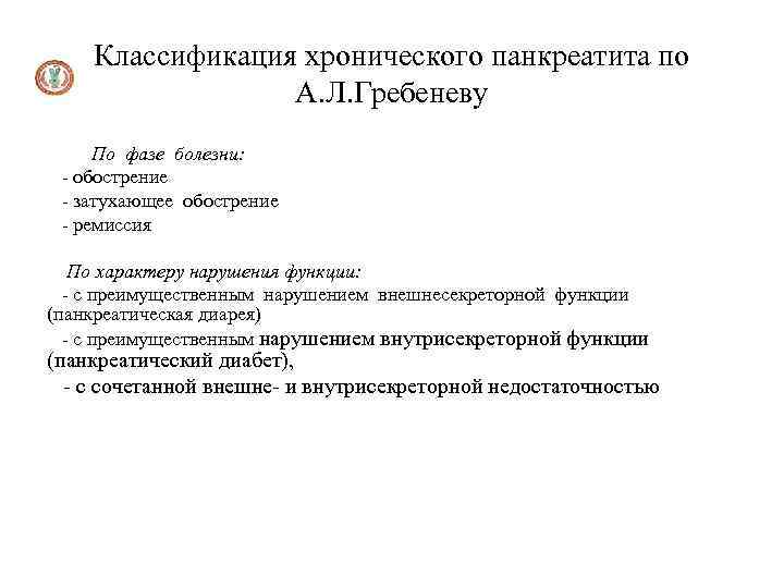 Классификация хронического панкреатита по А. Л. Гребеневу По фазе болезни: - обострение - затухающее
