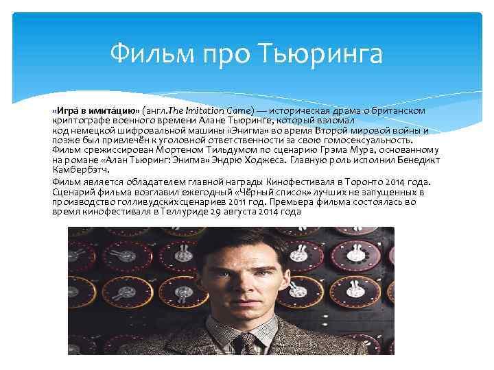 Фильм про Тьюринга «Игра в имита цию» (англ. The Imitation Game) — историческая драма