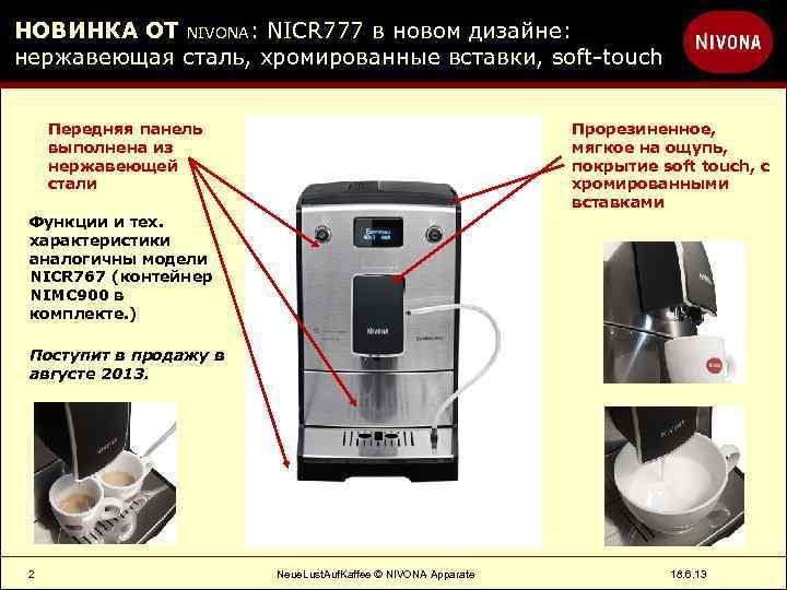 НОВИНКА ОТ NIVONA: NICR 777 в новом дизайне: нержавеющая сталь, хромированные вставки, soft-touch Передняя