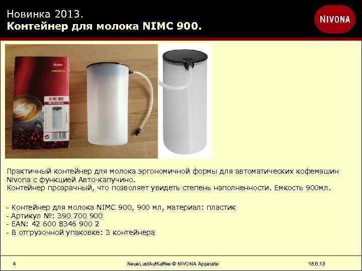 Новинка 2013. Контейнер для молока NIMC 900. Практичный контейнер для молока эргономичной формы для