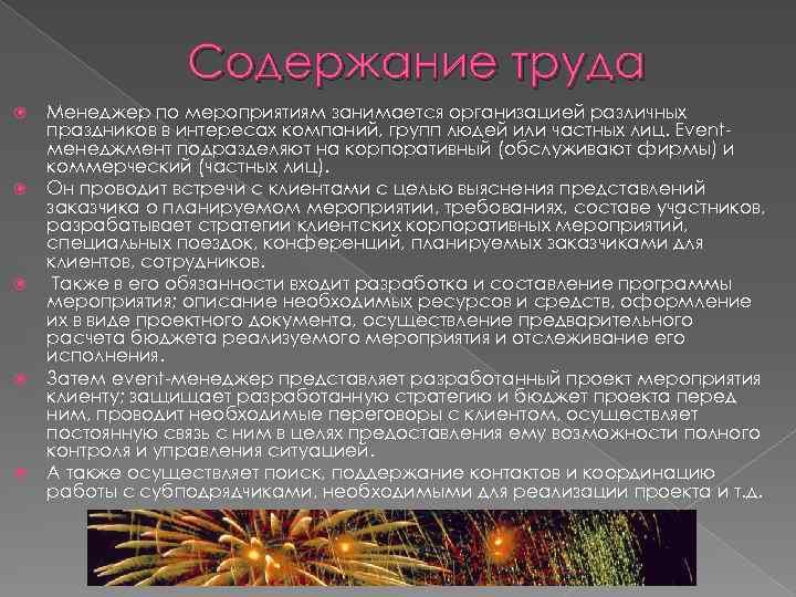 Содержание труда Менеджер по мероприятиям занимается организацией различных праздников в интересах компаний, групп людей