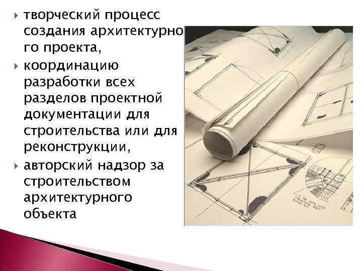 творческий процесс создания архитектурно го проекта, координацию разработки всех разделов проектной документации для