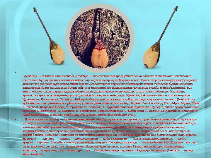 • • Домбыра — қазақтың халық аспабы. Домбыра — қазақ халқының әрбір үйінде