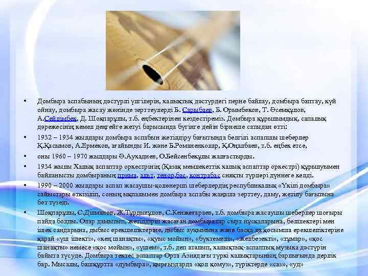 • • • Домбыра аспабының дәстүрлі үлгілерін, халықтық дәстүрдегі перне байлау, домбыра баптау,