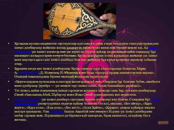 • • • Қазақтың музыка мәдениетін зерттеушілер күні кешеге дейін өткен ғасырдағы этнографтардың