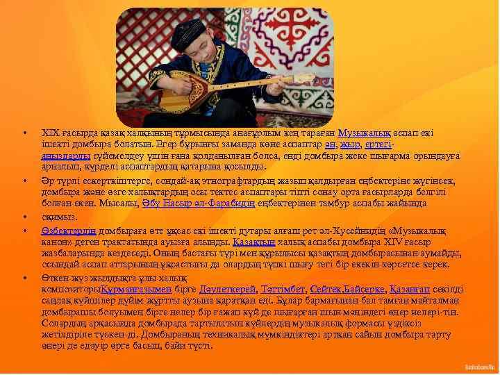 • • • XIX ғасырда қазақ халқының тұрмысында анағұрлым кең тараған Музыкалық аспап