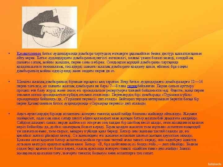 • Қазақстанның батыс аудандарында домбыра тартудың өзгелерге ұқсамайтын бөлек дәстүрі қалыптасқанын айту керек.