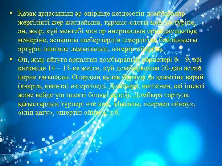 • Қазақ даласының әр өңірінде кездесетін домбыралар жергілікті жер жағдайына, тұрмыс-салты мен дәстүріне,