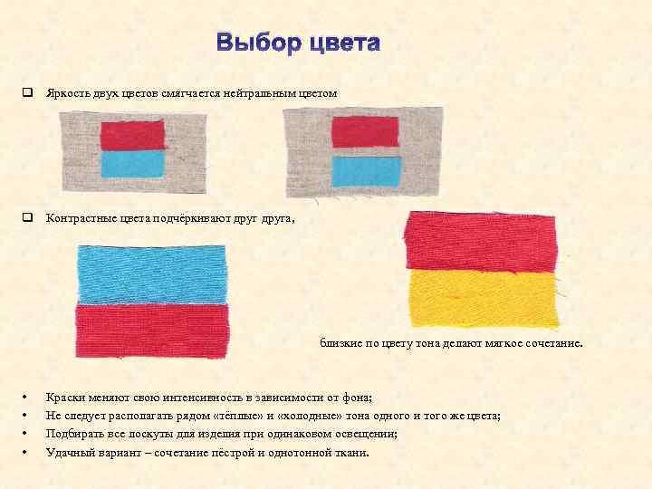 Выбор цвета q Яркость двух цветов смягчается нейтральным цветом q Контрастные цвета подчёркивают друга,