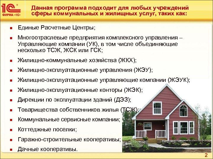 Данная программа подходит для любых учреждений сферы коммунальных и жилищных услуг, таких как: n