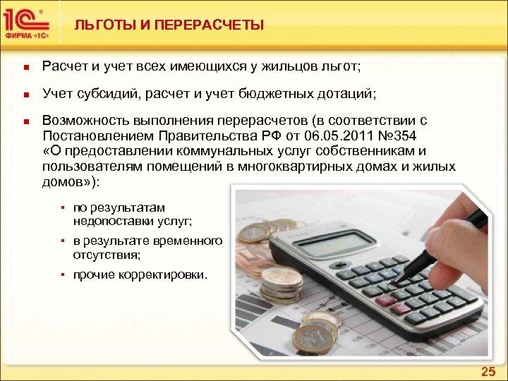 ЛЬГОТЫ И ПЕРЕРАСЧЕТЫ n Расчет и учет всех имеющихся у жильцов льгот; n Учет