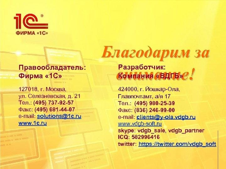 Правообладатель: Фирма « 1 С» 127018, г. Москва, ул. Селезневская, д. 21 Тел. :