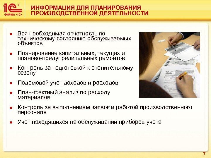 ИНФОРМАЦИЯ ДЛЯ ПЛАНИРОВАНИЯ ПРОИЗВОДСТВЕННОЙ ДЕЯТЕЛЬНОСТИ n Вся необходимая отчетность по техническому состоянию обслуживаемых объектов