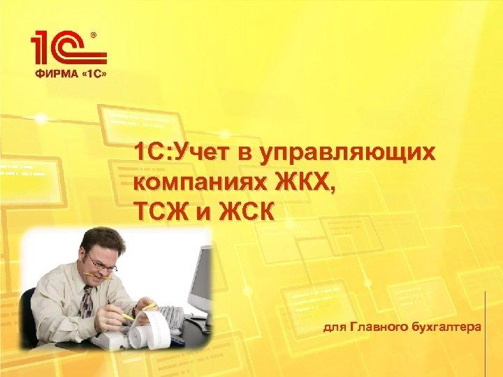 1 С: Учет в управляющих компаниях ЖКХ, ТСЖ и ЖСК для Главного бухгалтера