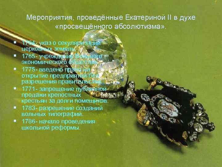 Мероприятия, проведённые Екатериной II в духе «просвещённого абсолютизма» . § 1764 - указ о