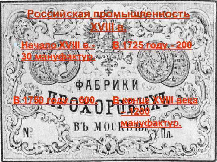 Российская промышленность XVIII в. § Начало XVIII в. - В 1725 году - 200