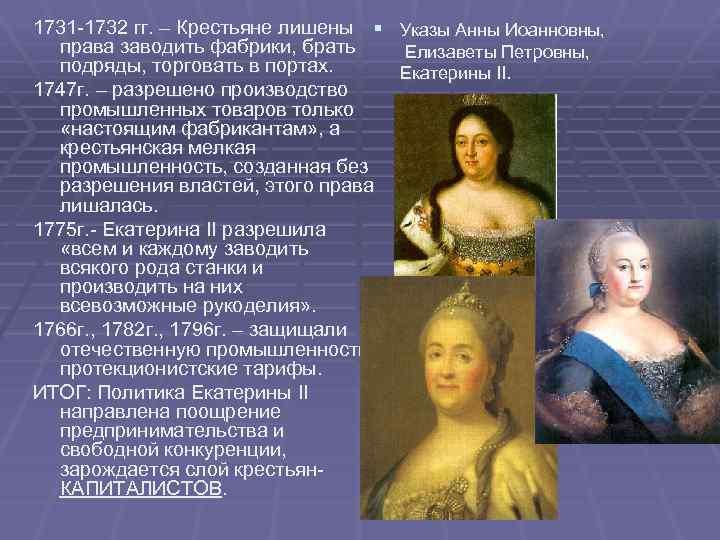 1731 -1732 гг. – Крестьяне лишены § Указы Анны Иоанновны, права заводить фабрики, брать