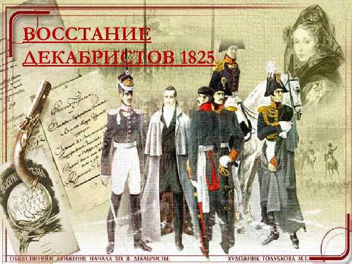 Восстание декабристов ВОССТАНИЕ 14 декабря 1825 ДЕКАБРИСТОВ