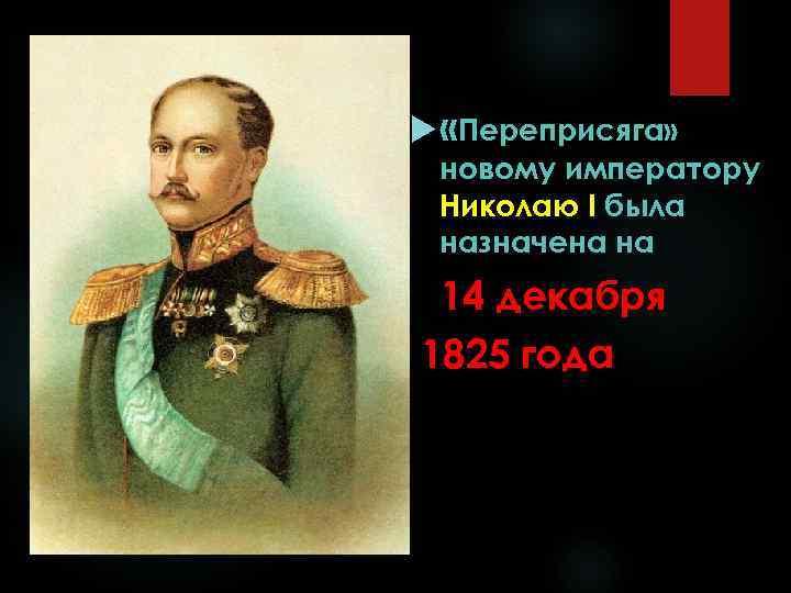 «Переприсяга» новому императору Николаю I была назначена на 14 декабря 1825 года