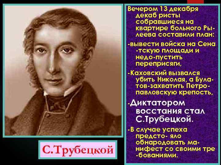 Вечером 13 декабря декаб ристы собравшиеся на квартире больного Рылеева составили план: -вывести войска