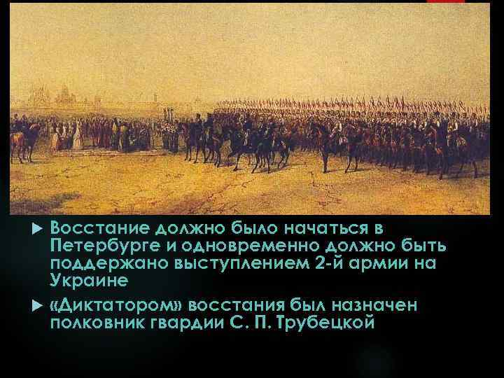 Восстание должно было начаться в Петербурге и одновременно должно быть поддержано выступлением 2 -й