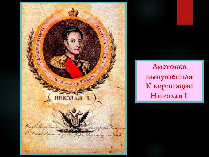 Листовка выпущенная К коронации Николая I.