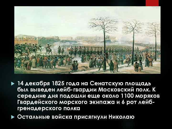 14 декабря 1825 года на Сенатскую площадь был выведен лейб-гвардии Московский полк. К середине