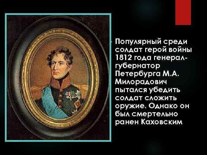 Популярный среди солдат герой войны 1812 года генералгубернатор Петербурга М. А. Милорадович пытался