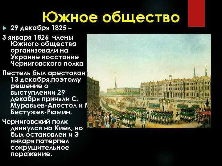 Южное общество 29 декабря 1825 – 3 января 1826 члены Южного общества организовали на