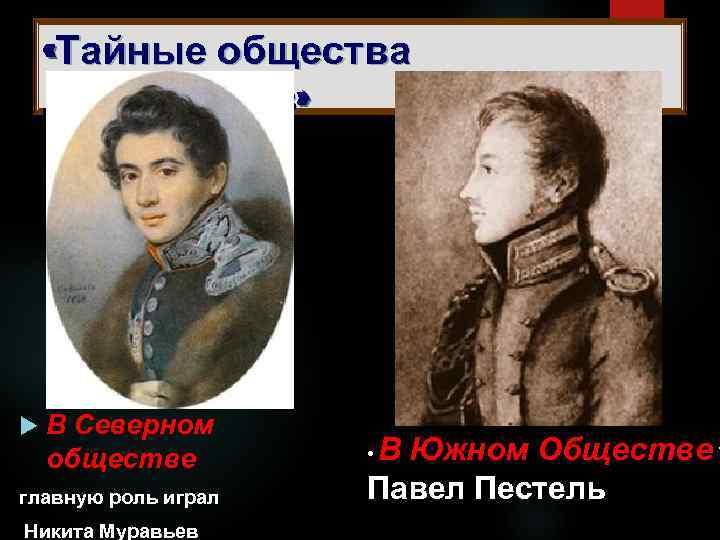 «Тайные общества декабристов» В Северном обществе главную роль играл Никита Муравьев В Южном