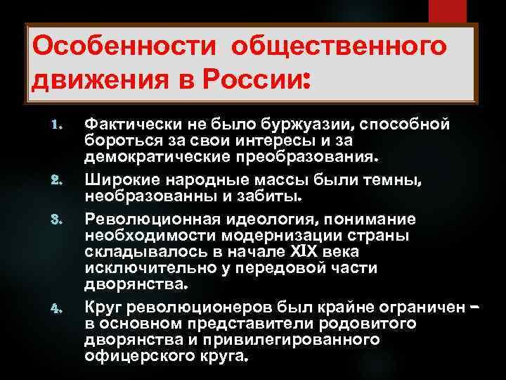 Особенности общественного движения в России: 1. 2. 3. 4. Фактически не было буржуазии, способной