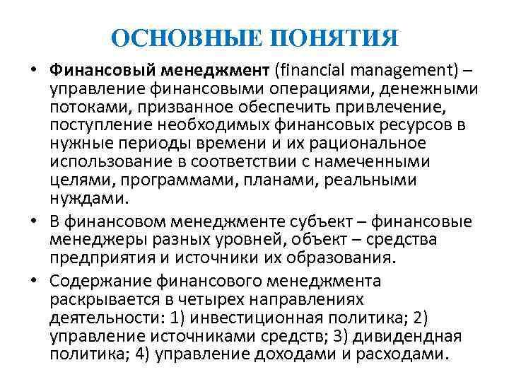 ОСНОВНЫЕ ПОНЯТИЯ • Финансовый менеджмент (financial management) – управление финансовыми операциями, денежными потоками, призванное