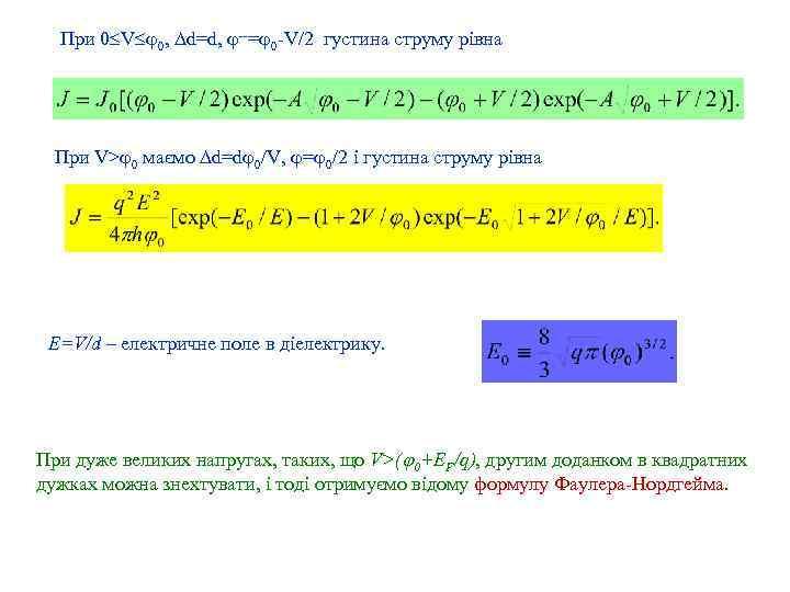 При 0 V 0, d=d, --= 0 -V/2 густина струму рівна При V> 0