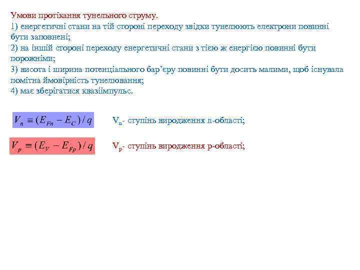 Умови протікання тунельного струму. 1) енергетичні стани на тій стороні переходу звідки тунелюють електрони